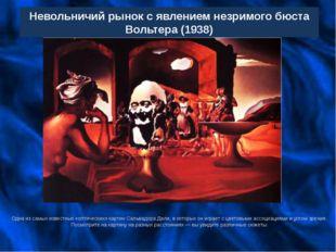 Одна из самых известных «оптических» картин Сальвадора Дали, в которых он иг