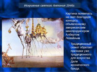 Искушение святого Антония 1946г. Традиционный сюжет обретает признаки уже тра