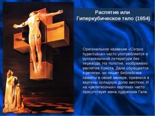 Оригинальное название «Corpus hypercubus» часто употребляется в русскоязычно