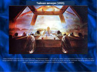 Известнейшее полотно на религиозную тему. «Тайная вечеря»— это одно из самы