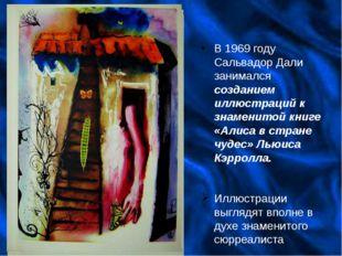 В 1969 году Сальвадор Дали занимался созданием иллюстраций к знаменитой книге