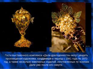 Гости выставочного комплекса «Дали-драгоценности» могут увидеть произведения