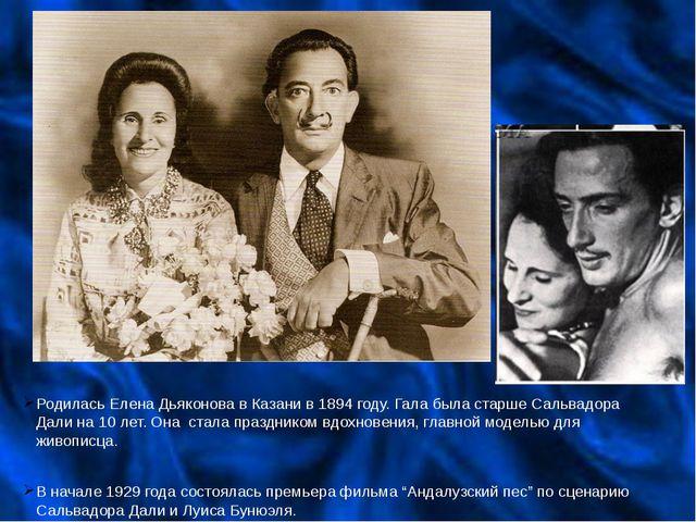 Родилась Елена Дьяконова в Казани в 1894 году. Гала была старше Сальвадора Да...