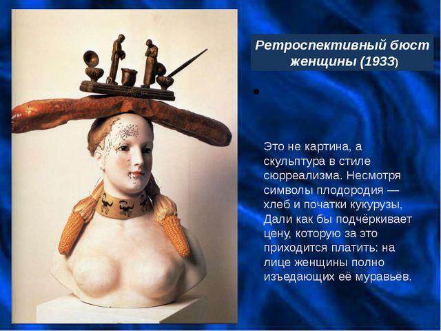 Это не картина, а скульптура в стиле сюрреализма. Несмотря символы плодороди...