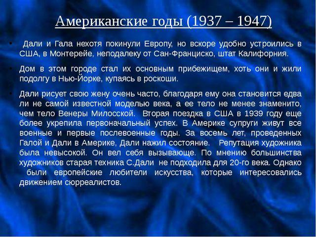 Американские годы (1937 – 1947) Дали и Гала нехотя покинули Европу, но вскоре...