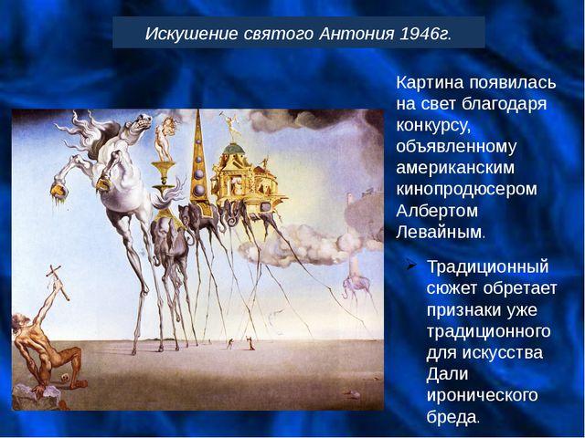 Искушение святого Антония 1946г. Традиционный сюжет обретает признаки уже тра...