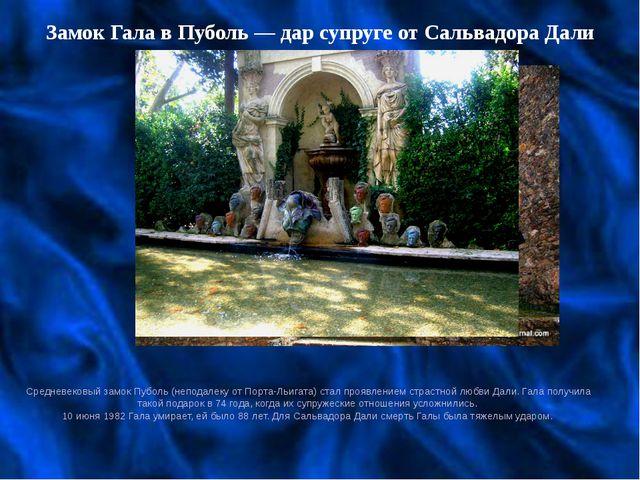 Средневековый замок Пуболь (неподалеку от Порта-Льигата) стал проявлением ст...