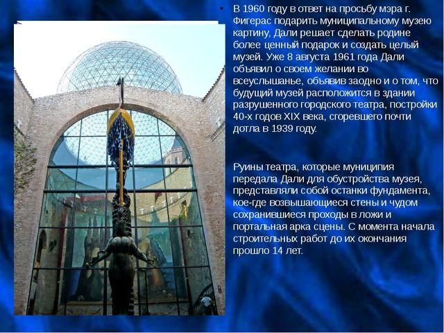 В 1960 году в ответ на просьбу мэра г. Фигерас подарить муниципальному музею...