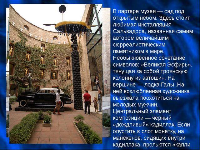 В партере музея — сад под открытым небом. Здесь стоит любимая инсталляция Сал...