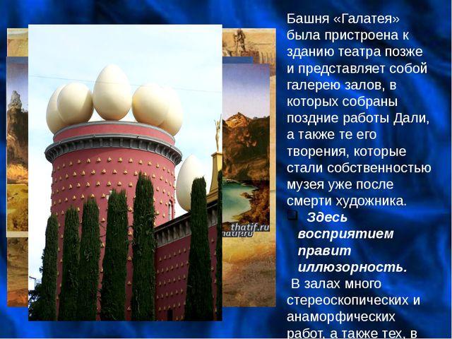 Башня «Галатея» была пристроена к зданию театра позже и представляет собой га...