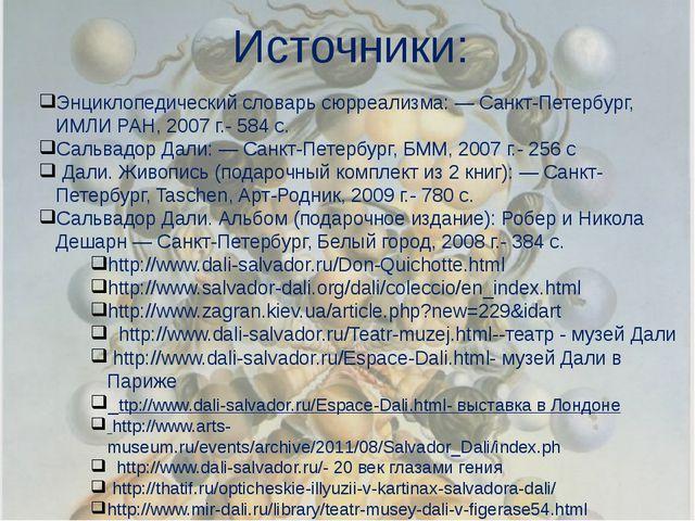 Источники: Энциклопедический словарь сюрреализма: — Санкт-Петербург, ИМЛИ РАН...