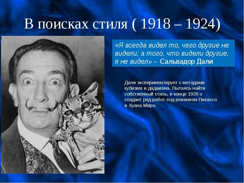 В поисках стиля ( 1918 – 1924) Дали экспериментирует с методами кубизма и дад...