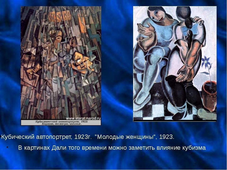 """Кубический автопортрет, 1923г. """"Молодые женщины"""", 1923. В картинах Дали того..."""