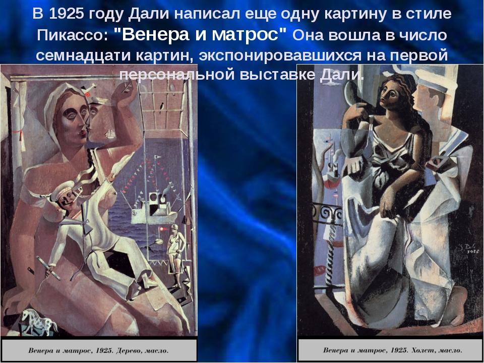 """В 1925 году Дали написал еще одну картину в стиле Пикассо: """"Венера и матрос""""..."""