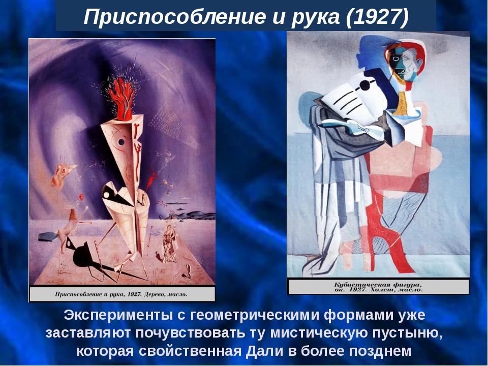 Приспособление и рука (1927) Эксперименты с геометрическими формами уже заста...