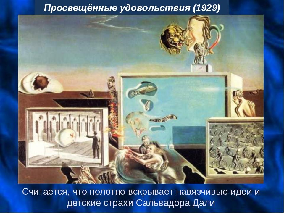 Просвещённые удовольствия (1929) . Считается, что полотно вскрывает навязчивы...