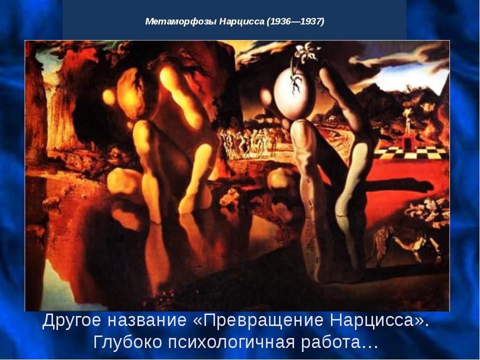 Метаморфозы Нарцисса (1936—1937) Другое название «Превращение Нарцисса». Глу...