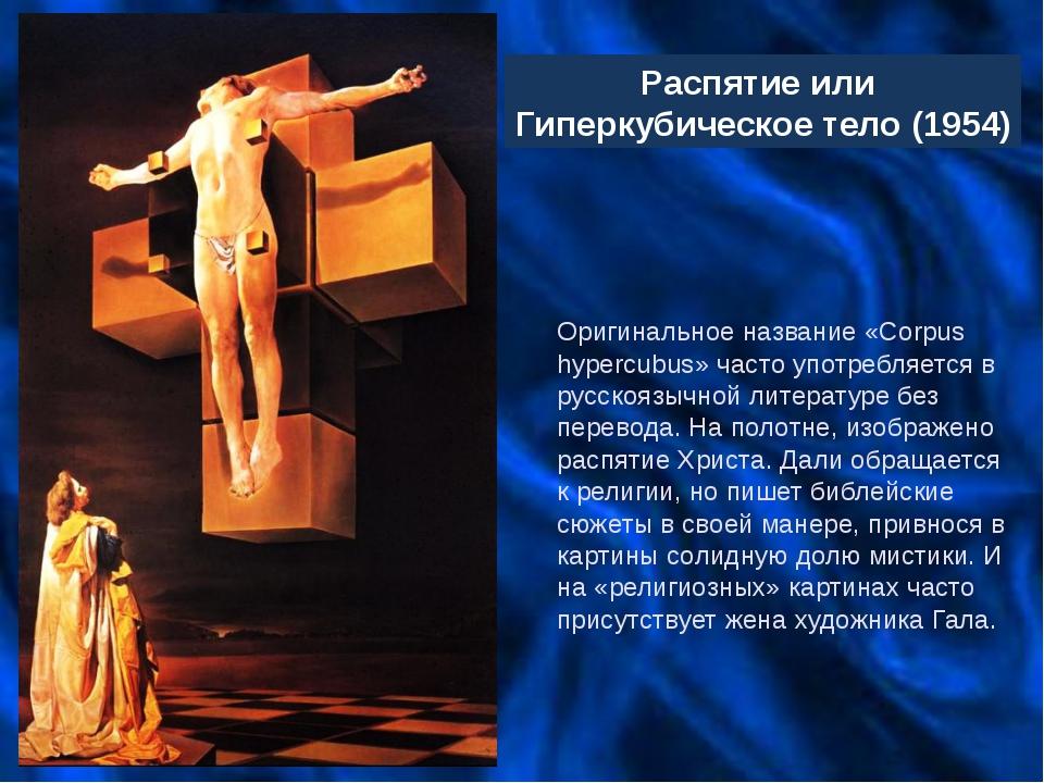 Оригинальное название «Corpus hypercubus» часто употребляется в русскоязычно...