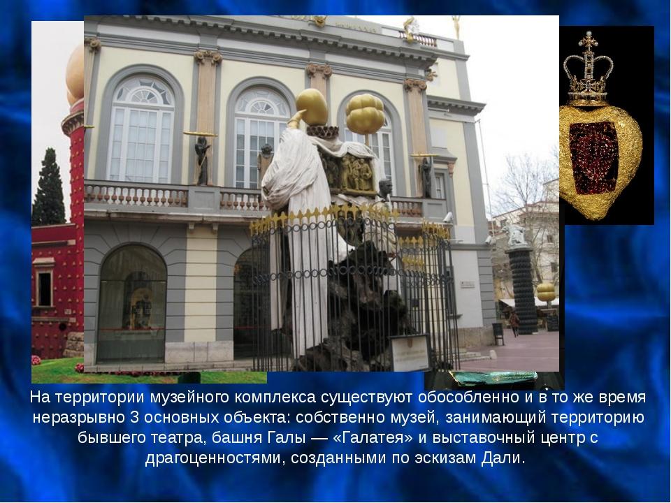 На территории музейного комплекса существуют обособленно и в то же время нера...