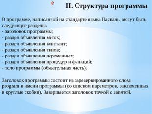 II. Структура программы В программе, написанной на стандарте языка Паскаль, м
