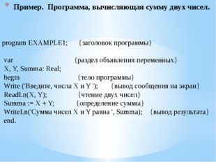 Пример. Программа, вычисляющая сумму двух чисел. program EXAMPLE1; {заголовок