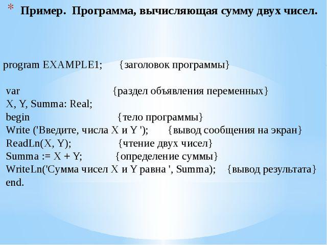 Пример. Программа, вычисляющая сумму двух чисел. program EXAMPLE1; {заголовок...