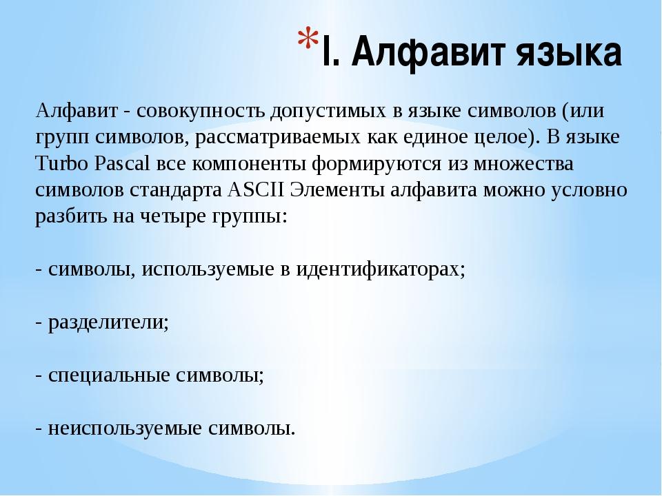 I. Алфавит языка Алфавит - совокупность допустимых в языке символов (или груп...