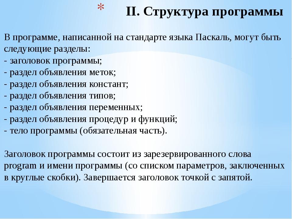 II. Структура программы В программе, написанной на стандарте языка Паскаль, м...