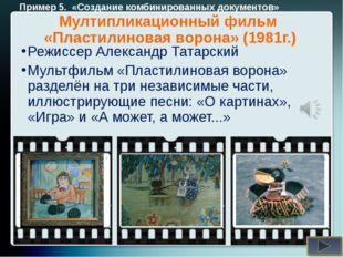 Мултипликационный фильм «Пластилиновая ворона» (1981г.) Режиссер Александр Та