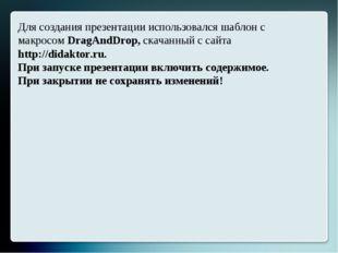 Для создания презентации использовался шаблон с макросом DragAndDrop, скачанн