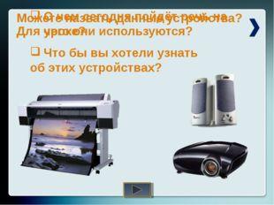Можете назвать данные устройства? Для чего они используются? О чем сегодня по