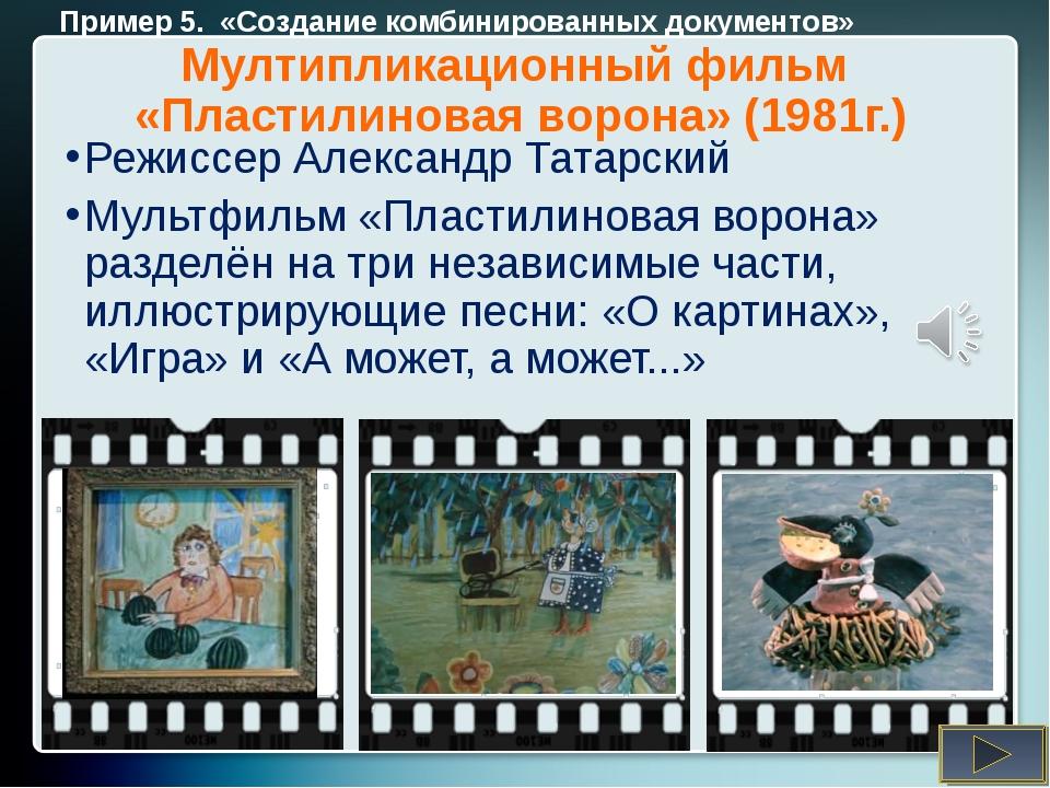 Мултипликационный фильм «Пластилиновая ворона» (1981г.) Режиссер Александр Та...