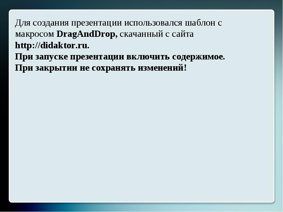 Для создания презентации использовался шаблон с макросом DragAndDrop, скачанн...
