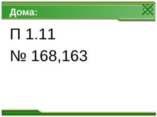 Дома: П 1.11 № 168,163
