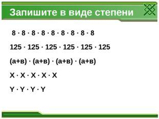 Запишите в виде степени 8 · 8 · 8 · 8 · 8 · 8 · 8 · 8 · 8 125 · 125 · 125 · 1