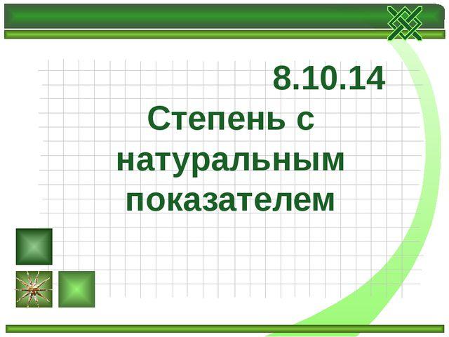 8.10.14 Степень с натуральным показателем