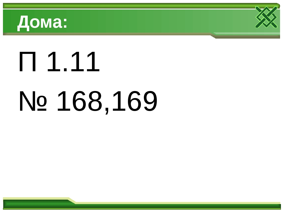 Дома: П 1.11 № 168,169