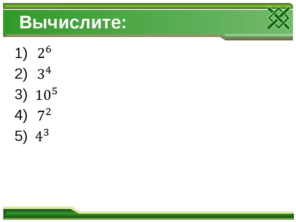 Вычислите: 1) 2) 3) 4) 5)