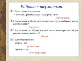 Работа с терминами. 1.Продолжите предложение: « Во главе Древнерусского госу