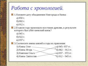 Работа с хронологией. 1.Назовите дату объединения Новгорода и Киева: а) 850 г