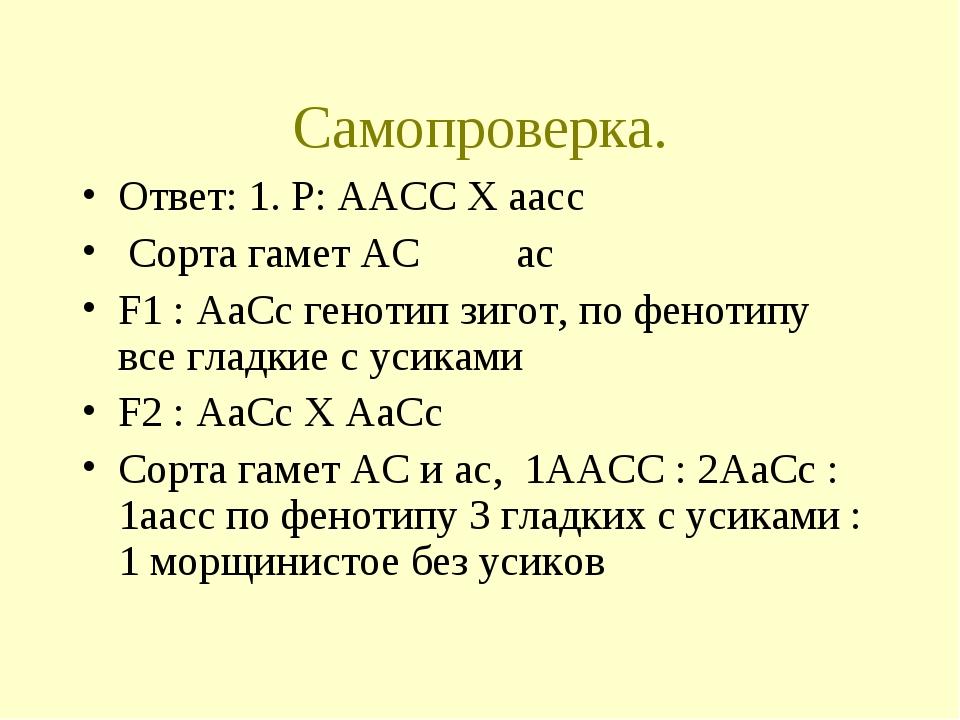 Самопроверка. Ответ: 1. Р: ААСС Х аасс Сорта гамет АС ас F1 : АаСс генотип зи...