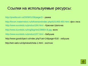 http://pixelbrush.ru/2009/01/28/page/2/ - рамка http://www.eurokids.ru/produc