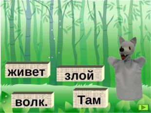 Там волк. злой живет