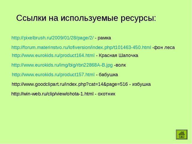 http://pixelbrush.ru/2009/01/28/page/2/ - рамка http://www.eurokids.ru/produc...