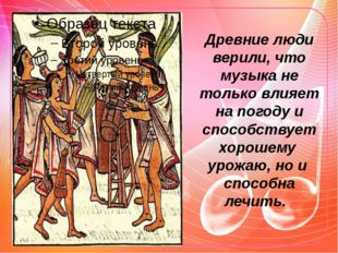 Древние люди верили, что музыка не только влияет на погоду и способствует хор