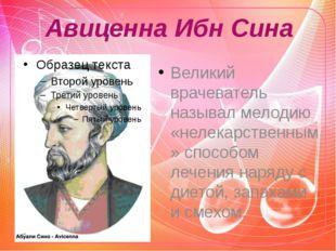 Авиценна Ибн Сина Великий врачеватель называл мелодию «нелекарственным» спосо