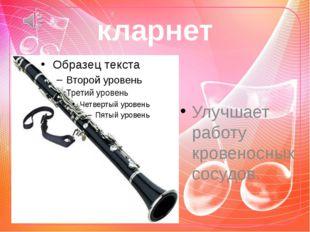 кларнет Улучшает работу кровеносных сосудов.