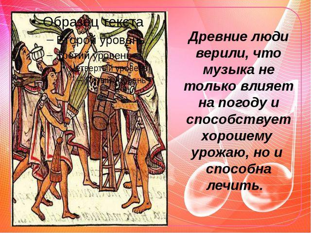 Древние люди верили, что музыка не только влияет на погоду и способствует хор...
