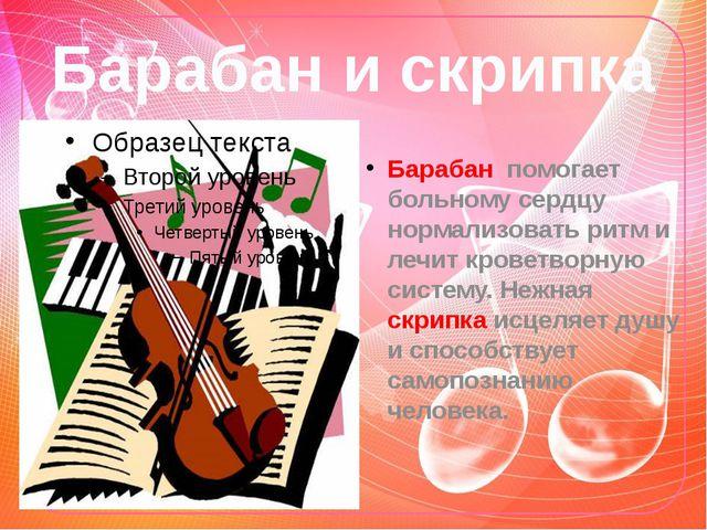 Барабан и скрипка Барабан помогает больному сердцу нормализовать ритм и лечит...