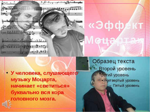 «Эффект Моцарта» У человека, слушающего музыку Моцарта, начинает «светиться»...